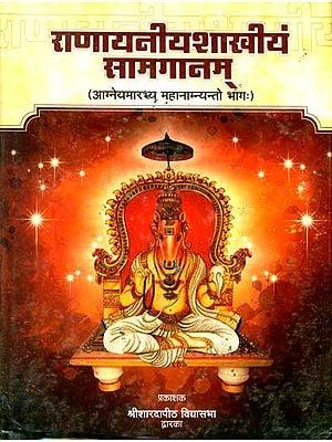 राणायनीयशाखीयं सामगानम्: Ranayaniya Shakha Sama Veda Gayanam