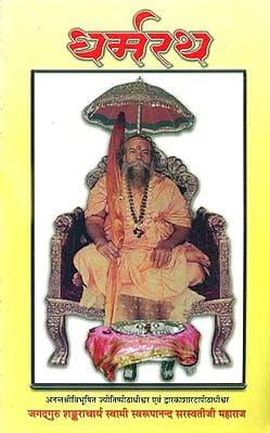 धर्मरथ: Dharma Ratha