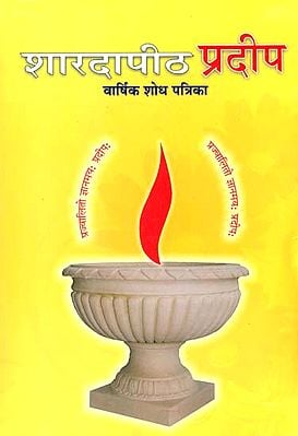 शारदापीठ प्रदीप: Shardapeeth Pradeep (Annual Research Journal)