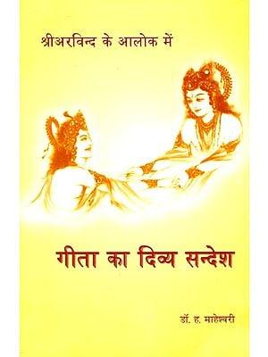 गीता का दिव्य सन्देश: Divine Message of The Gita