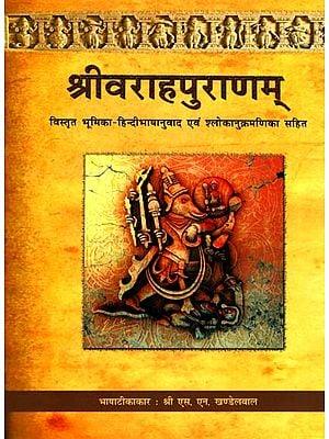 श्रीवराहपुराणम् (संस्कृत एवं हिंदी अनुवाद)- Shri Varaha Purana