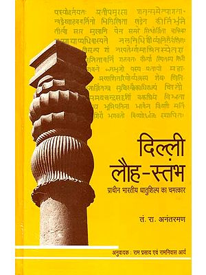 दिल्ली लौह स्तंभ: The Rustless Wonder (A Study of The Iron Pillar at Delhi)