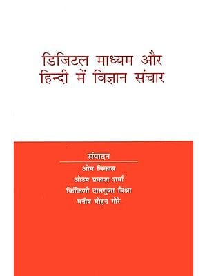 डिजिटल माध्यम और हिन्दी में विज्ञान संचार: Digital Media and Science Communication in Hindi