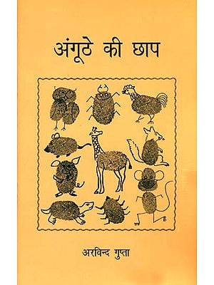 अंगूठे की छाप: Art of Thumb Impression (Picture Book)