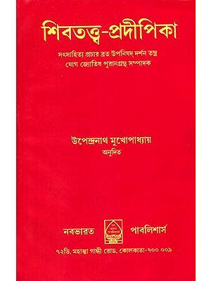 শিবতত্ত্ব প্রদীপিকা: Shiva Tattva Pradipika (Bengali)