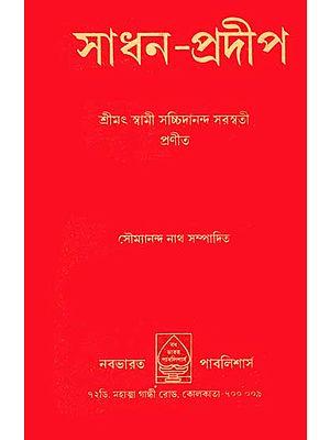 সাধন প্রদীপ: Sadhan Pradeep (Bengali)