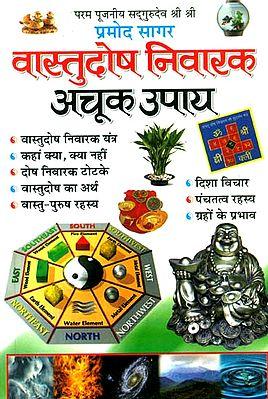 वास्तुदोष निवारण अचूक उपाय: Prevention Solution of  Vastu Dosha