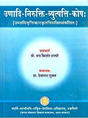 उणादि निरुक्ति व्युत्पत्ति कोष: Unadi Niruktti Vyutpatti Kosha