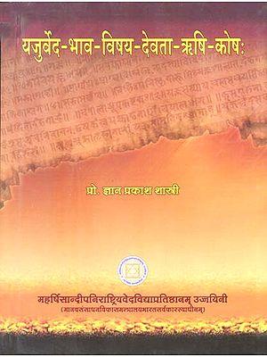 यजुर्वेद भाव विषय देवता ऋषि कोष: Yajurveda Bhava Vishaya Devata Rishi Kosha