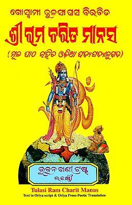 ଶ୍ରୀ ରାମ ଚରିତ ମାନସ: Shri  Ramacharitmanas (Oriya)