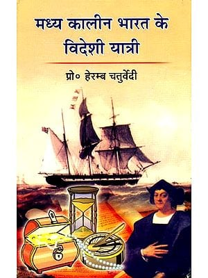 मध्य कालीन भारत के विदेशी यात्री  Foreign Travellers of Medieval India