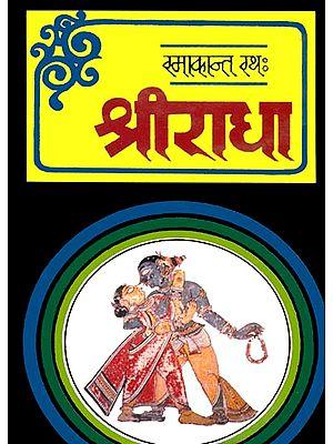 श्रीराधा: Sri Radha (An Old Book)