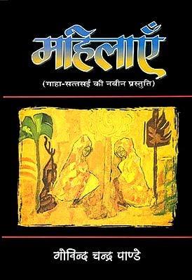 महिलाएँ (गाहा सत्तसई की नवीन प्रस्तुति) A New Presentation of Gatha Saptasati