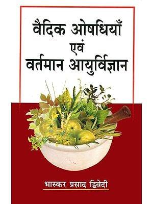 वैदिक ओषधियाँ एवं वर्तमान आयुर्विज्ञान Vedic Medicines and Present Medical Science