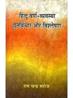 हिन्दू वर्ण व्यवस्था पुनर्विचार और विश्लेषण: Rethinking and Analysis of Hindu Varna System