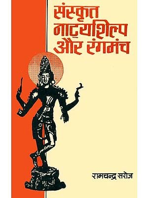 संस्कृत नाट्यशिल्प और रंगमंच: Sanskrit Natyashilpa and Theatre (An Old and Rare Book)