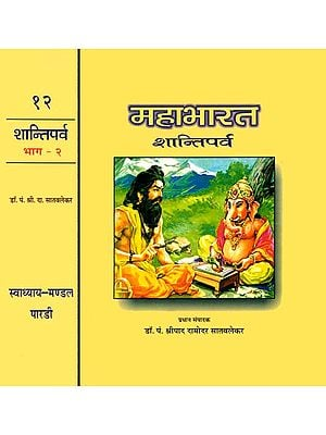 महाभारत - शान्तिपर्व (संस्कृत एवम् हिन्दी अनुवाद): Shanti Parva of Mahabharata Translated by Shripad Damodar Satwalekar (Set of 2 Volumes)