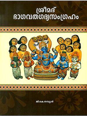 ശ്രീമദ് ഭാഗവതഗദ്യസംഗ്രഹം: Shrimad Bhagavata Gadya Samgraham (Malayalam)