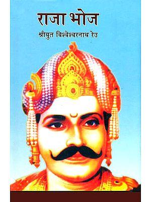 राजा भोज: The King of Bhoja