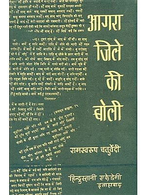 आगरा जिले की बोली: The Language of Agra (An Old and Rare Book)