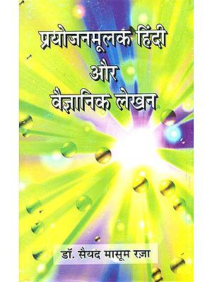 प्रयोजनमूलक हिंदी और वैज्ञानिक लेखन: Hindi Usage and Scientific Writing