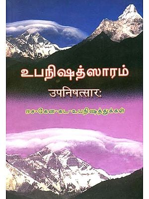 உபநிஷத்சாரம்: Upanishad Sara - Isa, Kena, Katha (Sanskrit Text With Tamil Translation)