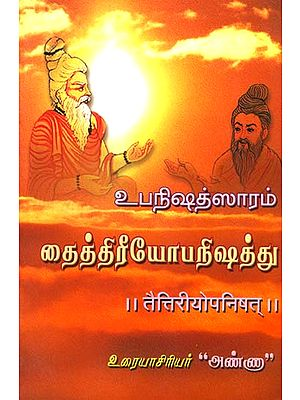 உபநிஷத்சாரம்: Upanishad Sara - Taittiriya Upanishad (Sanskrit Text With Tamil Translation)