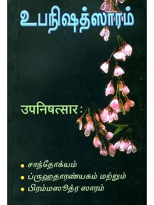 உபநிஷத்சாரம்: Upanishad Sara - Chandogya, Brihadaranyaka (Sanskrit Text With Tamil Translation)