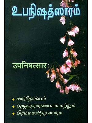 உபநிஷத்சாரம்: Upanishad Sara - Chandogya, Brihadaranyaka (Sanskrit Text With Tamil Translation)