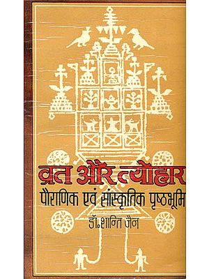व्रत और त्योहार (पौराणिक एवं सांस्कृतिक पृष्ठभूमि): Fast and Festivals - In Mythological and Cultural Background (An Old and Rare Book)
