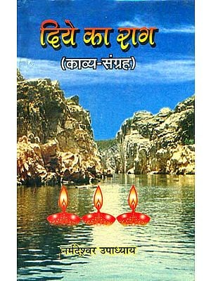 दिये का राग (काव्य संग्रह): The Collection of Hindi Poems