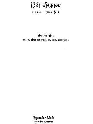 हिंदी वीरकाव्य: Veer Kavya (An Old and Rare Book)