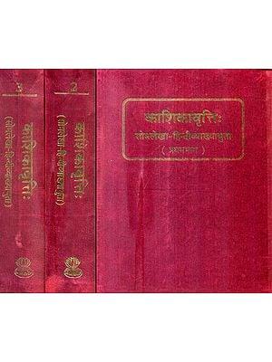 काशिकावृत्ति (संस्कृत एवम् हिन्दी अनुवाद) -  Kashika Vritti   (Set of 3 Volumes)
