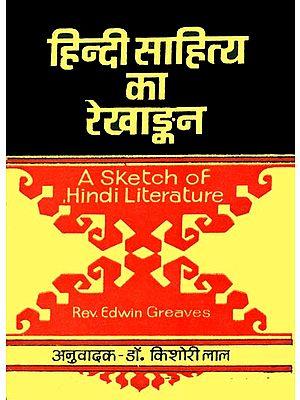 हिन्दी साहित्य का रेखांकन: A Sketch of Hindi Literature (An Old and Rare Book)