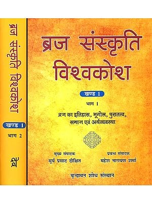 ब्रज संस्कृत विश्वकोश: Encyclopedia of Vraja Culture (Set of 2 Volumes)