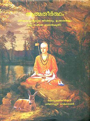 ആത്മതീർത്ഥ: Atmatirtham: Life and Teachings of Sri Sankaracharya (An Independent Vedantic Epic) (Malayalam)
