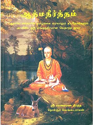 அதமதீர்த்தம்:  Atmatirtham: Life and Teachings of Sri Sankaracharya (An Independent Vedantic Epic) (Tamil)