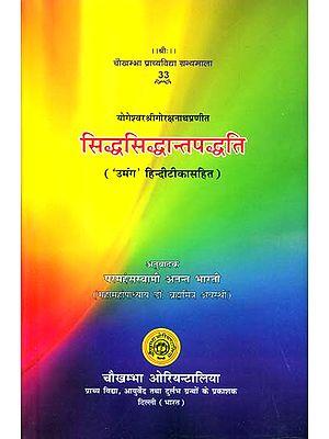 सिद्धसिद्धान्तपद्धति: Siddha Siddhanta Paddhati