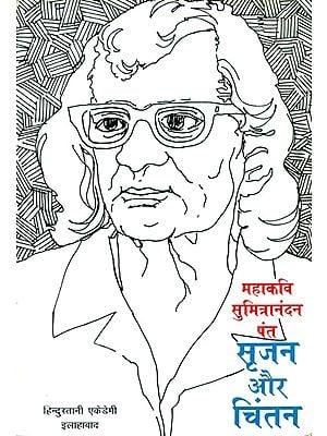 सृजन और चिंतन: Essays on Sumitranandan Pant