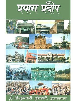 प्रयाग प्रदीप: Prayag Pradeep