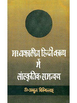 मध्यकालीन हिन्दी काव्य में सांस्कृतिक समन्वय: Cultural Coordination in Medieval Hindi Literature (An Old and Rare Book)