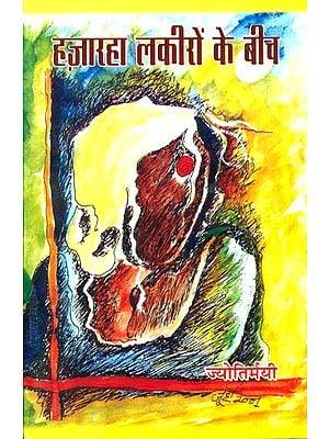 हज़ारहा लकीरों के बीच: Collection  of Hindi Poems