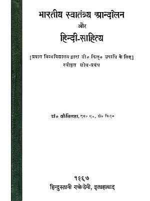 भारतीय स्वातंत्र्य आन्दोलन और हिन्दी साहित्य: Freedom Movement of India and Hindi Literature (An Old and Rare Book)