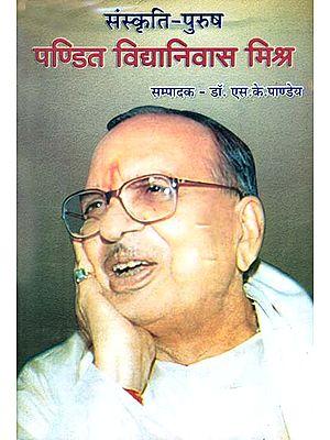 पण्डित विद्यानिवास मिश्र: Commemoration Volume on Vidya Niwas Mishra