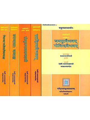 मञ्जुनाथ ग्रन्थावलि: Works of Shri Manjunath (Set of 5 Volumes)