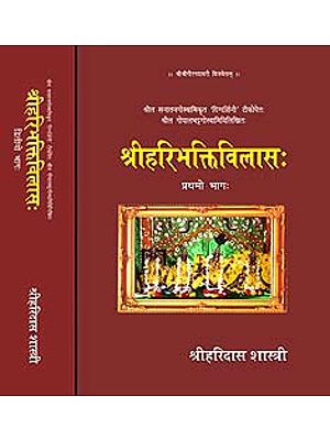 श्रीहरिभक्तिविलास (संस्कृत एवम् हिन्दी अनुवाद)- Shri Hari Bhakti Vilas (Set of 2 Volumes)