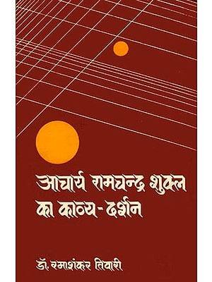 आचार्य रामचन्द्र शुक्ल का काव्य दर्शन: Poetic Vision of Ramchandra Shukla (An Old and Rare Book)