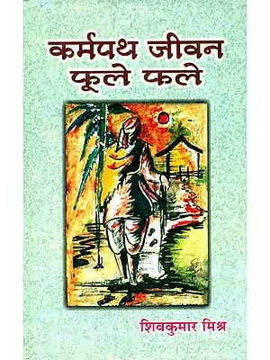 कर्मपथ जीवन फूले फले: Collection of Hindi Poems