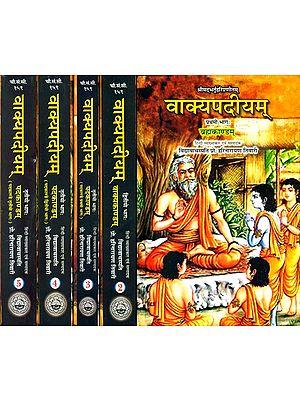 वाक्यपदीयम् (संस्कृत एवम् हिन्दी अनुवाद)- The Vakyapadiya of Bhartrhari (Set of 5 Volumes)