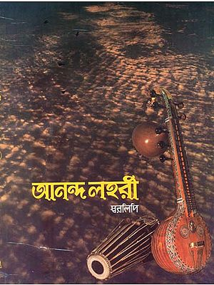 আনন্দ লহরী-স্বরলিপি: Ananda Lahari With Notation (Bengali)